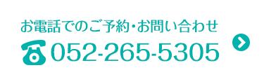 052-265-5305